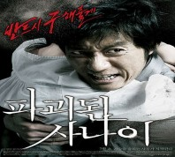مترجم  Man Of Vendetta 2010 DvDrip