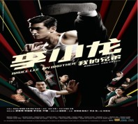 مترجم Bruce Lee My Brother 2010 BDRip