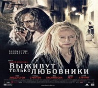 فلم Only Lovers Left Alive 2013 مترجم بجودة WEBRip