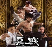 فلم Once Upon a Time in Shanghai 2014 مترجم بجودة WEBRip