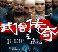 فيلم Final Battle Kongfu Saga 2014 مترجم